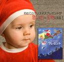 クリスマスプレゼント 1歳 2歳 絵本 子供 男の子 女の子...