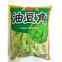 ショッピングモロッコ 冷凍油豆角(冷凍モロッコインゲン) 野菜シリーズ 500g