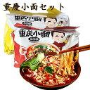 光友重慶小面 (麻辣面1点+牛肉面1点) セット インスタント麺 方便面 中華食材