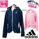 adidas (アディダス) ジュニア (キッズ、女の子) GIRLS 24/7 フルジップパーカー サッカーウェア/テニスウェア/ランニングウェア/フィットネスウェア kby47