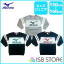mizuno (ミズノ) ジュニア (キッズ、男の子) トレーナーシャツ 長袖 サッカーウェア/野球ウェア/テニスウェア/ランニングウェア/フィットネスウェア 32jc6953