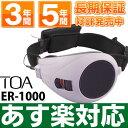 【あす楽対応/在庫有/即納】TOA トーア メガホン ハンズフリー拡声器 ER-1000 ER1000
