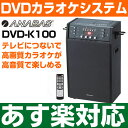 【あす楽対応/在庫有/即納】 ANABASDVDカラオケ(本体のみ マイク別売)カセットテープに録音可能テレビにつないで大迫力!カセット対応カラオケ機DVD-K100