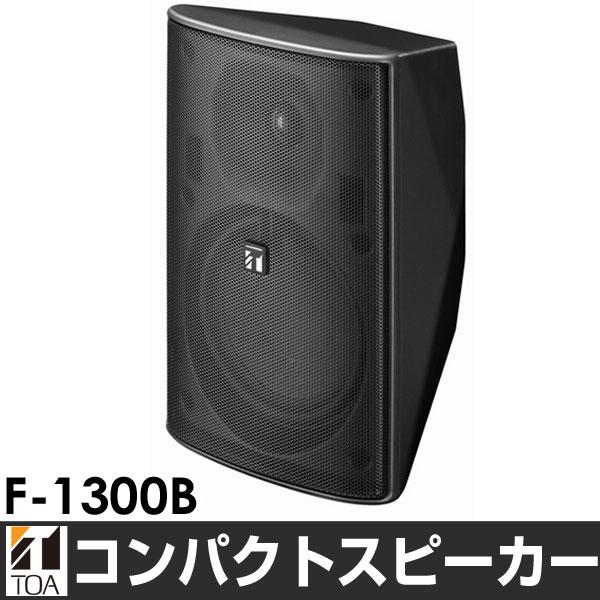 TOA/ティーオーエー コンパクトスピーカー 黒F-1300B/F1300B
