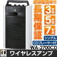 最長7年延長保証 別途販売中!!TOA/ティーオーエー800MHz帯デジタルワイヤレスシステムポータブル型ワイヤレスアンプシングルタイプCD付WA-2700CD/WA2700CD