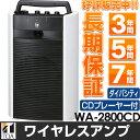 最長7年延長保証 別途販売中!!TOA/ティーオーエー800MHz帯デジタルワイヤレスシステムポータブル型ワイヤレスアンプダイバシティタイプCD付WA-2800CD/WA2800CD