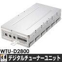 TOA/ティーオーエー 800MHz帯ワイヤレスシステム特定小電力無線局ラジオマイク(800 MHz帯)デジタルワイヤレスチューナーユニットWTU-D2800/WTUD2800
