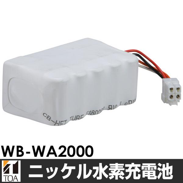 TOA/ティーオーエーニッケル水素充電池WB-WA2000/WBWA2000