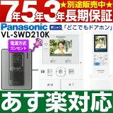 【あす楽対応/在庫有/即納】 Panasonic パナソニックワイヤレスモニター付テレビドアホン どこでもドアホンDECT準拠方式VL-SWD210K/VLSWD210KL(電源コンセント式)