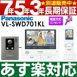 【あす楽対応/在庫有/即納】 Panasonic パナソニックワイヤレスモニター付テレビドアホン どこでもドアホンDECT準拠方式大画面で見やすい約7型広視野角タッチパネル液晶スマートフォン対応VL-SWD701KL(電源コンセント式)