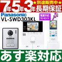 【あす楽対応/在庫有/即納】 Panasonic パナソニックワイヤレスモニター付テレビドアホン どこでもドアホンDECT準拠方式広角レンズ(玄関子機)VL-SWD303KL/VLSWD303KL(電源コンセント式)送料無料(沖縄・一部離島は別途)