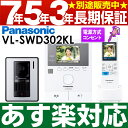 【あす楽対応/在庫有/即納】 Panasonic パナソニッ...