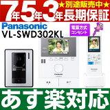 �ڤ������б�/�߸�ͭ/¨Ǽ�� Panasonic �ѥʥ��˥å��磻��쥹��˥����եƥ�ӥɥ��ۥ� �ɤ��Ǥ�ɥ��ۥ�DECT�����VL-SWD302KL/VLSWD302KL���Ÿ�����ȼ���