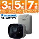 Panasonic パナソニックセンサーライト付屋外ワイヤレスカメラ VL-WD712K