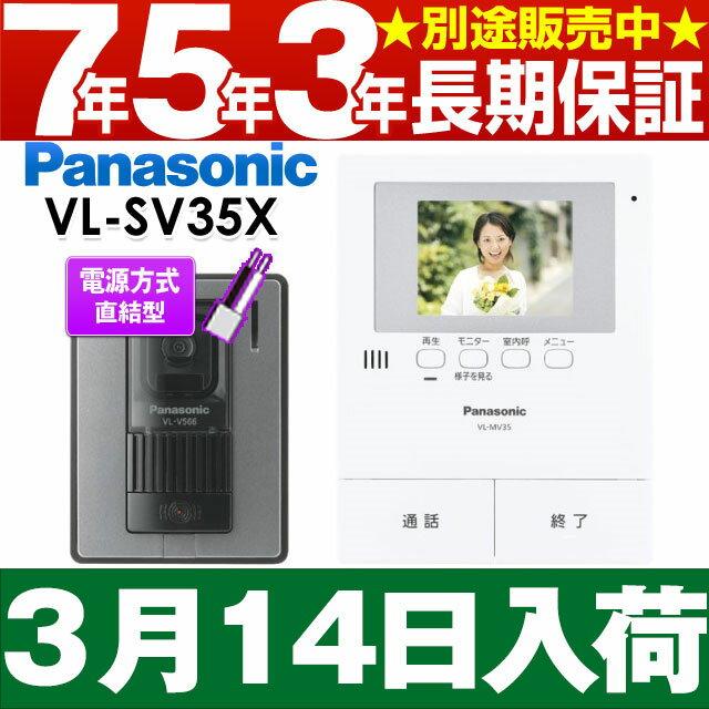 【3月14日(月)入荷・発送】 Panasonic パナソニック録画機能付テレビドアホン VL-SV35X/VLSV35X(電源直結式)送料は6台毎に送料600円