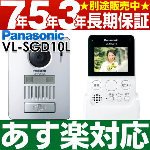 パナソニック ワイヤレス モニター テレビドアホン ホワイト