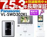 【12月6日(火)入荷・発送】 Panasonic パナソニックワイヤレスモニター付テレビドアホン どこでもドアホンDECT準拠方式VL-SWD302KL/VLSWD302KL(電源コンセント式)