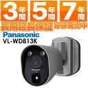 Panasonic パナソニックセンサーライト付屋外ワイヤレスカメラ VL-WD813K/VLWD813K