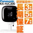 Panasonic パナソニック屋内用カメラ KX-HJC2...