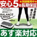 【あす楽対応 送料無料 ポイント2倍】ALINCO(アルインコ) 3D振動マシン 【バランスウェーブNEO】 エクササイズバンド 専用保護マット付きFAV3117W