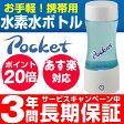 【あす楽対応・ポイント20倍・3年間延長保証・送料無料】フラックス 携帯型水素水ボトル ポケット Pocket 「これ1本で水素水の生成 そのまま 携帯」