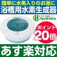【あす楽対応・ポイント20倍・送料無料】フラックス 浴槽用水素生成器スパーレ FLSP14Bイルマーレブルー