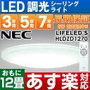 【あす楽対応】NEC LEDシーリングライト「LIFELED'S」12畳用 リモコン調光付定格寿命:40000時間HLDZD1270※離島地域の場合、別途特別送料1,000円〜となります