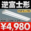 三菱電機 逆富士型/V型 照明器具 FHF32EX-N(ランプ別梱) 80W/40W(64W/32W)×2灯KV4382EF LVPN(FHF))【送料は3台毎...