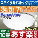 【あす楽対応/在庫有/即納】パナソニックスパイラルパルック シーリングライトリモコン調光15〜100%6〜10畳対応 定格寿命:20,000時間HJA7000(調光リモコンHK9327Kサービス)