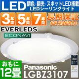 【あす楽対応/在庫有/即納】パナソニック LEDシーリングライト「EVERLEDS」12 畳用 リモコン調光・オートエコ調光付・ トリプルスポットスポット光LED 定格寿命:40000時間LGBZ3107HH-LC715A同機能※デザインのみ違います