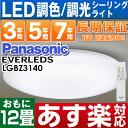 【あす楽対応/在庫有/即納】パナソニック LEDシーリングライト「EVERLEDS」12 畳用 リモコン調光・調色付定格寿命:40000時間LGBZ3140※離島地域の場合、別途特別送料1,000円〜となります