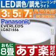 【あす楽対応/在庫有/即納】パナソニック LEDシーリングライト「EVERLEDS」8 畳用 リモコン調光・調色付定格寿命:40000時間LGBZ1556HH-CB0811A同品(デザイン違い)※離島地域の場合、別途特別送料1,000円〜となります