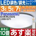 【あす楽対応】パナソニック LEDシーリングライト「EVERLEDS」10 畳用 リモコン調光・調色付定格寿命:40000時間LSEB1071※離島地域の場合、...