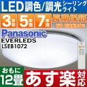 【あす楽対応/在庫有/即納】パナソニック LEDシーリングライト「EVERLEDS」12 畳用 リモコン調光・調色付定格寿命:40000時間LSEB1072※離...