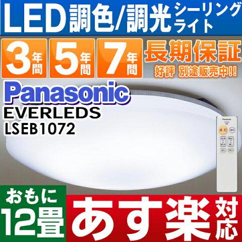 【あす楽対応/在庫有/即納】パナソニック LEDシーリングライト「EVERLEDS」12 畳用 リモコン調光・調色付定格寿命:40000時間LSEB1072※離島地域の場合、別途特別送料1000円〜となります