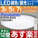 【あす楽対応/在庫有/即納】パナソニック LEDシーリングライト「EVERLEDS」12 畳用 リモコン調光・調色付定格寿命:40000時間LGBZ34810※離島地域の場合、別途特別送料1,000円〜となります