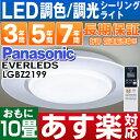 【あす楽対応/在庫有/即納】パナソニック LEDシーリングライト「EVERLEDS」10 畳用 リモコン調光・エアーパネル定格寿命:40000時間LGBZ2199HH-CB1080A同機能