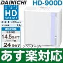 【あす楽対応】ダイニチ ハイブリッド式加湿器(木造15畳まで/プレハブ洋室25畳まで) HD-900D/HD900Dラベンダー(V)