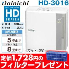 【1,728円の交換フィルタープレゼント】ダイニチハイブリッド式加湿器 (木造5畳まで/プレハブ洋室8畳まで) HD-3016/HD3016ホワイト(W)HD-3017前モデルがお買い得(同機能です)