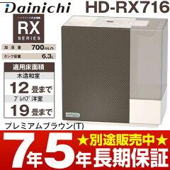 【メーカー取寄せ・台数限定】ダイニチハイブリッド式加湿器木造和室/12畳まで、プレハブ洋室/19畳まで HD-RX716/HDRX716プレミアムブラウン(T)