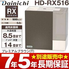 【メーカー取寄せ・台数限定特価】ダイニチハイブリッド式加湿器木造和室/8.5畳まで、プレハブ洋室/14畳まで HD-RX516/HDRX516プレミアムブラウン(T)