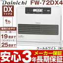 【メーカー取寄せ】ダイニチ2018年最新モデル石油ファンヒー...