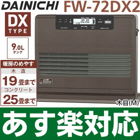 �ڤ������б�/�߸�ͭ/¨Ǽ�ۥ����˥���������ե���ҡ�����[9L����]DX�������¤19���ޤǡ������25���ޤ�Ĺ��ǯ������ݾھ���FW-72DX2����(M)