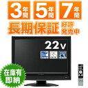 即納・最長7年!延長保証販売中!! 【送料無料】(沖縄・一部地域を除く) DXアンテナ 22V型地上・BS・110度CSデジタルハイビジョン液晶テレビ LVW-222 LVW222
