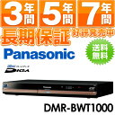 パナソニック750GB  ブルーレイレコーダー ブルーレイ3D DIGA DMR-BWT1...