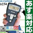 【あす楽対応/在庫有/即納】マスプロ MASPRO 地上デジタル放送(地デジ) BS・110°CS(スカパー! e2)デジタル放送用 レベルチェッカー!LCT4
