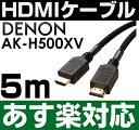 DENON/デノン5.0m HDMI規格認証済みケーブルAK-H500XV