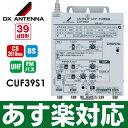 【あす楽対応/在庫有/即納】DXアンテナC CS/BS-IF帯ブースター (39dB形 VHF/FM帯パス)CUF39S1