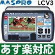 【あす楽対応/在庫有/即納】マスプロ MASPRO 地上デジタル放送(地デジ) BS・110°CS(スカパー! e2)デジタルワンセグ放送放送用 レベルチェッカー4.3インチ映像・音声確認機能LCV3