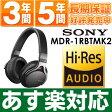 SONY/ソニーワイヤレスステレオヘッドセットハイレゾリューションオーディオ対応ドライバーユニットMDR-1RBTMK2